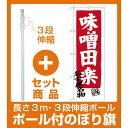 【セット商品】3m・3段伸縮のぼりポール(竿)付 のぼり旗 味噌田楽 名古屋名物 (SNB-3548)