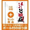 【セット商品】3m・3段伸縮のぼりポール(竿)付 のぼり旗 汁なし担々麺 (SNB-3367)