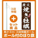 【セット商品】3m・3段伸縮のぼりポール(竿)付 (新)のぼり旗 炭火焼き牡蠣 (SNB-3821)