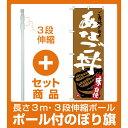 【セット商品】3m・3段伸縮のぼりポール(竿)付 (新)のぼり旗 あなご丼 (SNB-3898)