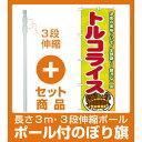 【セット商品】3m・3段伸縮のぼりポール(竿)付 のぼり旗 トルコライス (21201)