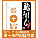 【セット商品】3m・3段伸縮のぼりポール(竿)付 のぼり旗 鶏刺し (SNB-3295)