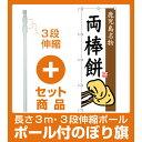 【セット商品】3m・3段伸縮のぼりポール(竿)付 のぼり旗 両棒餅 鹿児島名物 (SNB-3300)