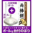 【3点セット】のぼりポール(竿)と立て台(16L)付ですぐに使えるのぼり旗 両棒餅 鹿児島名物 (SNB-3300)