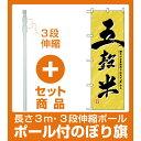 【セット商品】3m・3段伸縮のぼりポール(竿)付 のぼり旗 (1390) 五穀米(お弁当・お惣菜・おにぎり/お米)