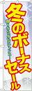 【送料無料♪】のぼり旗 冬のボーナスセール のぼり 店舗のセ...