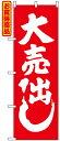 【送料無料♪】のぼり旗 紅白 大売出し のぼり 店舗の売り出...