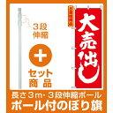 【セット商品】3m・3段伸縮のぼりポール(竿)付 のぼり旗 (400) 紅白 大売出し...