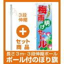 【セット商品】3m・3段伸縮のぼりポール(竿)付 のぼり旗 梅雨明けセール (60183)