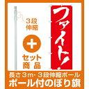 【セット商品】3m・3段伸縮のぼりポール(竿)付 のぼり旗 ファイト ! (GNB-929) フィットネスクラブ/スポーツクラブのPRにのぼり旗