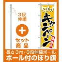 【セット商品】3m・3段伸縮のぼりポール(竿)付 のぼり旗 (2156) 只今キャンペーン実施中