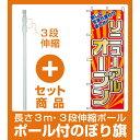 【セット商品】3m 3段伸縮のぼりポール(竿)付 のぼり旗 (2939) リニューアルオープン 新しく生まれ変わりました