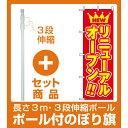 【セット商品】3m 3段伸縮のぼりポール(竿)付 のぼり旗 (575) NEW リニューアルオープン赤地/黄色