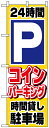 �̂ڂ�� 24����P�R�C���p�[�L���O���ԑ݂����ԏ� �̂ڂ� �p�[�L���O/���ԏ�̔̑��ɂ̂ڂ�� �̂�