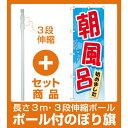 【セット商品】3m・3段伸縮のぼりポール(竿)付 のぼり旗 朝風呂始めました (GNB-2137)