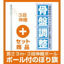 【セット商品】3m・3段伸縮のぼりポール(竿)付 のぼり旗 骨盤調整 (GNB-1363)