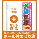 【セット商品】3m・3段伸縮のぼりポール(竿)付 のぼり旗 犬猫里親募集 (GNB-560)
