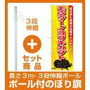【セット商品】3m・3段伸縮のぼりポール(竿)付 のぼり旗 モンゾーノコフキカブト (GNB-604)