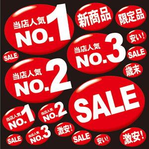 メニュー(13) 当店人気 看板・ボード用イラストシール