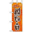 ミニのぼり旗 W100×H280mm 粉ものの日 (催事)