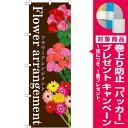 【プレゼント付】のぼり旗 Flower arrangement のぼり 園芸店/植木市/園芸市/イベ