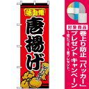 のぼり旗 唐揚げ(お弁当・お惣菜・おにぎり)