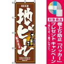 のぼり旗 地ビール のぼり 居酒屋/ビアガーデン/