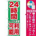【プレゼント付】のぼり旗 24時間利用可能 レンタル倉 のぼり レンタル倉庫/レンタルボックス/貸し