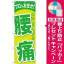 【プレゼント付】のぼり旗 腰痛 のぼり エステ/マッサージ/...