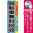 【プレゼント付】のぼり旗 自転車無料回収 のぼり 質屋/買取...