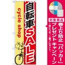 のぼり旗 自転車SALE [プレゼント付](業種別/車検・中古車・バイク/バイク・自転車)