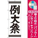 【プレゼント付】のぼり旗 神社・仏閣 のぼり 例大祭 のぼり旗 60cm のぼり 神社・仏閣に最適の