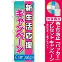 のぼり旗 新生活応援キャンペーン [プレゼント付](セール・...
