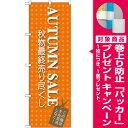 【プレゼント付】のぼり旗 AUTUMN SALE のぼり 店舗のセール/キャンペーン/イベントの販促にのぼり旗 のぼり