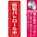のぼり旗 防犯パトロール中 [プレゼント付](防災・防犯)