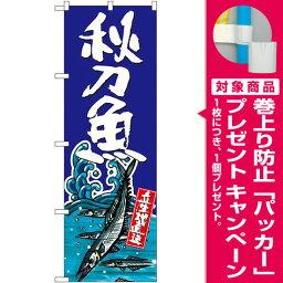 【プレゼント付】のぼり旗 秋刀魚 のぼり旗 お寿司屋の販促にのぼり旗 さんま/サンマ のぼり