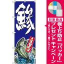 【プレゼント付】のぼり旗 鯵 のぼり旗 お寿司屋の販促にのぼり旗 アジ/あじ のぼり
