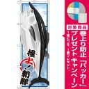 【プレゼント付】のぼり旗 マグロ のぼり旗 イラスト のぼり旗 お寿司屋の販促にのぼり旗 まぐろ/鮪 のぼり
