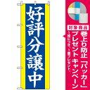 【プレゼント付】のぼり旗 好評分譲中 青 のぼり 不動産の販促にのぼり旗 のぼり