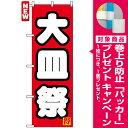 【プレゼント付】のぼり旗 大皿祭 のぼり 焼肉店/韓国料理店の販促にのぼり旗 のぼり