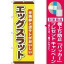 のぼり旗 エッグスラット 半熟卵とポテトがおいしい [プレゼント付](洋食/洋食全般)