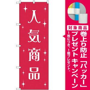 のぼり旗 人気商品 (業種別/アパレルショップ)