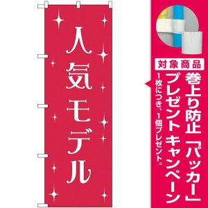 のぼり旗 人気モデル (業種別/アパレルショップ)