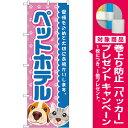 【プレゼント付】のぼり旗 ペットホテル 青 (GNB-2815) ペットショップ/動物病院の販促・P