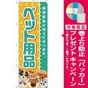 【プレゼント付】のぼり旗 ペット用品 (GNB-2817) ペットショップ/動物病院の販促・PRにの