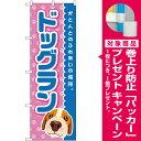 【プレゼント付】のぼり旗 ドッグラン 青 (GNB-2818) ペットショップ/動物病院の販促・PR