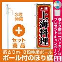 【プレゼント付】【セット商品】3m・3段伸縮のぼりポール(竿)付 のぼり旗 (8099) 上海料理