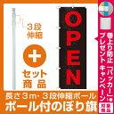 【セット商品】3m・3段伸縮のぼりポール(竿)付 のぼり旗 OPEN ブラック (GNB-1268)(営