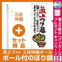 【プレゼント付】【セット商品】3m・3段伸縮のぼりポール(竿)付 のぼり旗 極上つけ麺 (SNB-971)