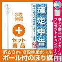 【プレゼント付】【セット商品】3m・3段伸縮のぼりポール(竿)付 のぼり旗 確定申告 (GNB-1086)
